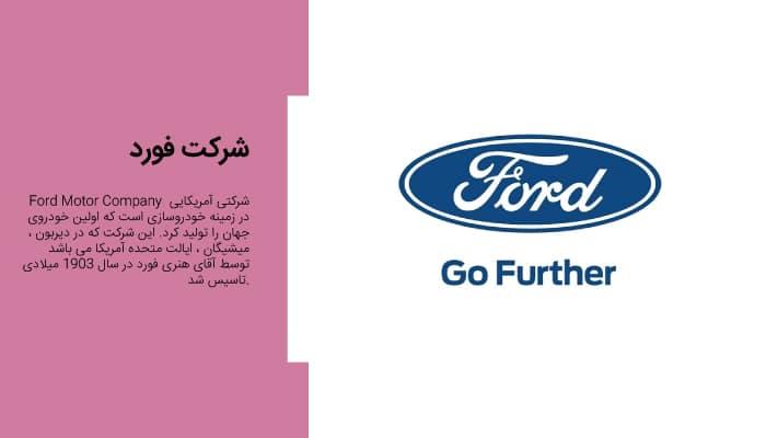 لوگو شرکت فورد