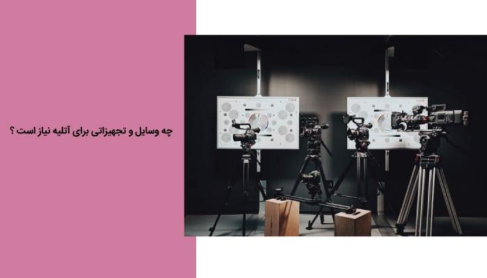تجهیزات و وسایل آتلیه عکاسی