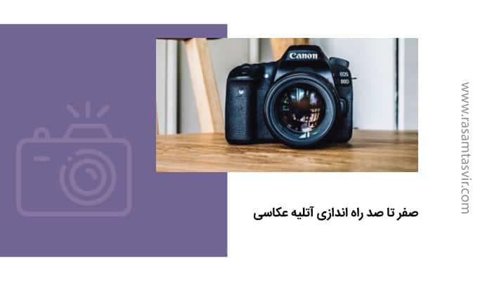 صفر تا صد راه اندازی آتلیه عکاسی