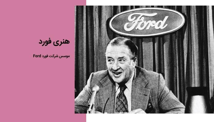 هنری فورد موسس ابر شرکت فورد Ford
